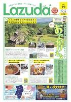 タウン情報Lazuda松江版 2020年9月号