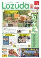 タウン情報Lazuda米子版 2020年9月号
