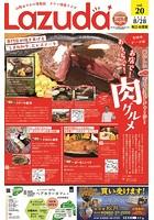 タウン情報Lazuda松江・出雲版 2020年10月号