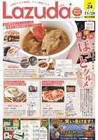 タウン情報Lazuda松江・出雲版 2020年12月号