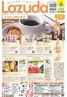 タウン情報Lazuda松江・出雲版 2021年2月号