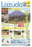 タウン情報Lazuda松江・出雲版 2021年5月号