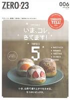 月刊山形ゼロ・ニイ・サン