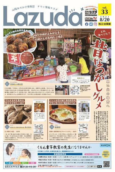 タウン情報Lazuda松江・出雲版 2021年9月号
