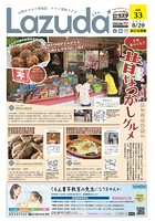 タウン情報Lazuda松江・出雲版