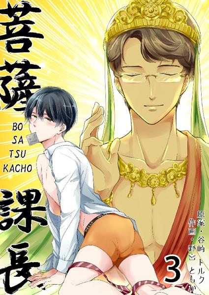 菩薩課長〜BO・SA・TSU・KACHO〜 3話