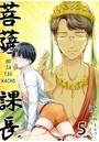 菩薩課長〜BO・SA・TSU・KACHO〜 5話