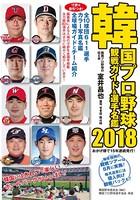 韓国プロ野球観戦ガイド&選手名鑑201...