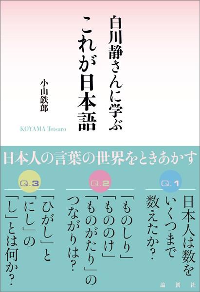 白川静さんに学ぶ これが日本語