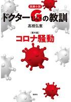 医療小説 ドクターGの教訓【番外編】コロナ騒動