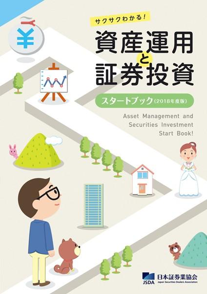 サクサクわかる!資産運用と証券投資スタートブック