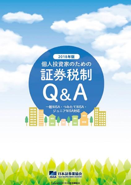 2018年版 個人投資家のための証券税制Q&A