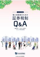 2020年版 個人投資家のための証券税制Q&A