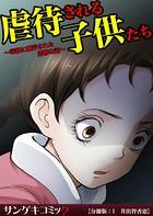 虐待される子供たち〜毒親に翻弄された悲惨な話〜(単話)
