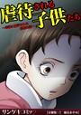 虐待される子供たち〜毒親に翻弄された悲惨な話〜【分冊版】 2