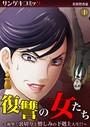 復讐の女たち〜衝撃!裏切りと憎しみの下剋上人生!!〜 1