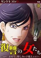 復讐の女たち〜衝撃!裏切りと憎しみの下剋上人生!!〜 3