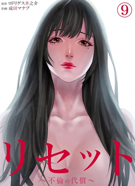 リセット〜不倫の代償〜 9