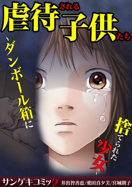 虐待される子供たち〜ダンボール箱に捨てられた少女〜【セット売り】