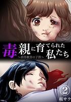 毒親に育てられた私たち〜虐待被害の子供〜 2