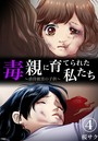 毒親に育てられた私たち〜虐待被害の子供〜 4