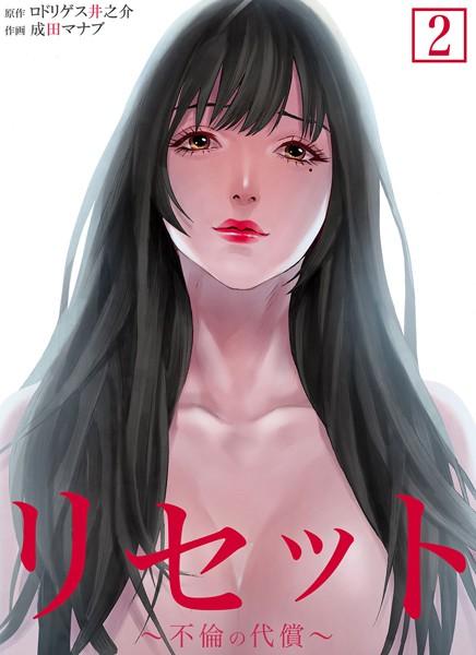 リセット〜不倫の代償〜【合本版】(6巻-9巻)
