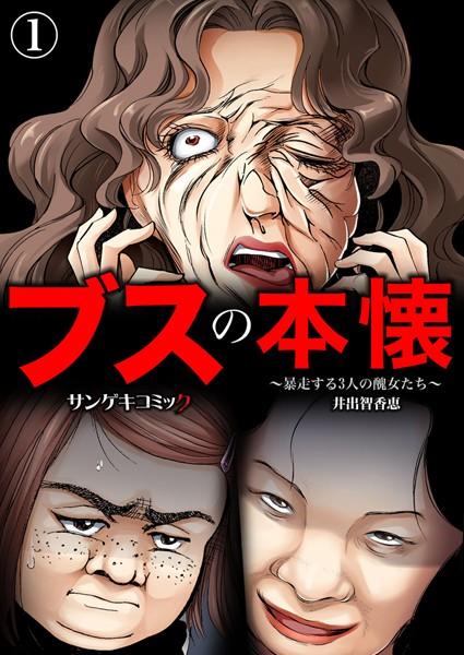 ブスの本懐〜暴走する3人の醜女たち〜 1