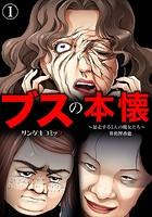 ブスの本懐〜暴走する3人の醜女たち〜(単話)