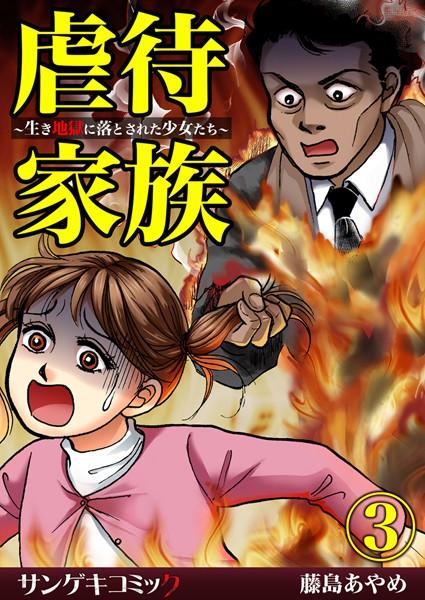 虐待家族〜生き地獄に落とされた少女たち〜 3