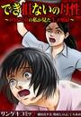 でき損ないの母性〜虐待児童の私が見た生き地獄〜【合本版】
