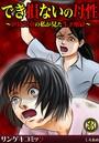 でき損ないの母性〜虐待児童の私が見た生き地獄〜 3