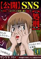 【公開】SNS【処刑】〜勘違い女がハマった見栄っ張り地獄〜【合本版】 1