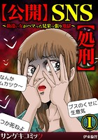 【公開】SNS【処刑】〜勘違い女がハマった見栄っ張り地獄〜(単話)