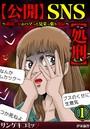 【公開】SNS【処刑】〜勘違い女がハマった見栄っ張り地獄〜 1