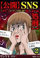 【公開】SNS【処刑】〜勘違い女がハマった見栄っ張り地獄〜 2