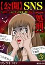 【公開】SNS【処刑】〜勘違い女がハマった見栄っ張り地獄〜 3