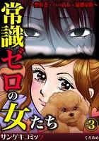 常識ゼロの女たち〜整形妻・パパ活女・崩壊家族〜(単話)