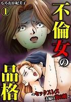 不倫女の品格〜セックスレス夫婦の裏の顔〜(単話)