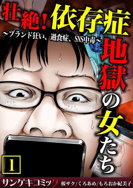 壮絶!依存症地獄の女たち〜ブランド狂い、過食症、SNS中毒〜【合本版】