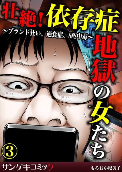 壮絶!依存症地獄の女たち〜ブランド狂い、過食症、SNS中毒〜 3