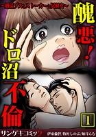 醜悪!ドロ沼不倫〜婚活ブスとストーカーと尻軽女〜【合本版】