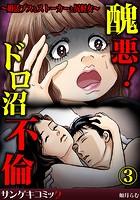 醜悪!ドロ沼不倫〜婚活ブスとストーカーと尻軽女〜 3