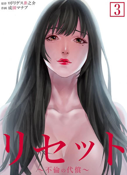 リセット〜不倫の代償〜【合本版】 (10巻-14巻)