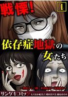 戦慄!依存症地獄の女たち〜整形キャバ嬢・拒食症妻・毒電波女〜【合本版】