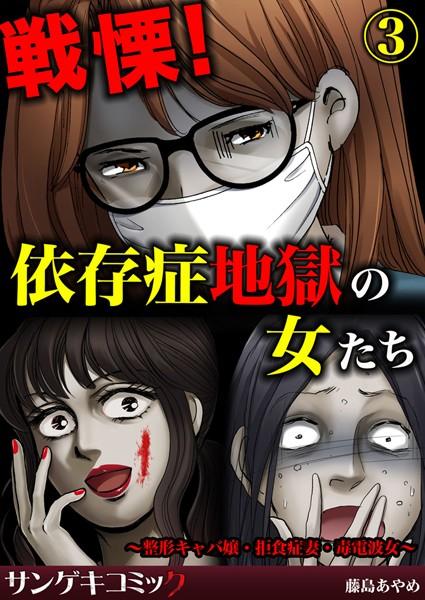 戦慄!依存症地獄の女たち〜整形キャバ嬢・拒食症妻・毒電波女〜(単話)