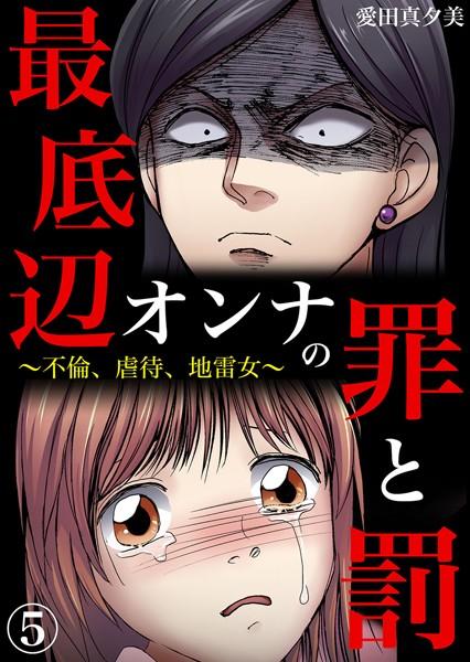 【鬼畜 エロ漫画】最底辺オンナの罪と罰〜不倫、虐待、地雷女〜(単話)