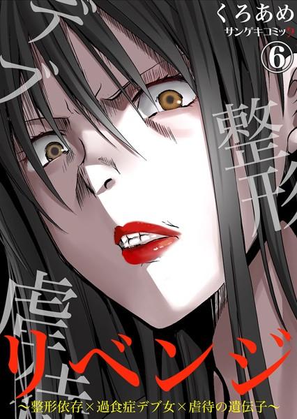 リベンジ〜整形依存×過食症デブ女×虐待の遺伝子〜(単話)