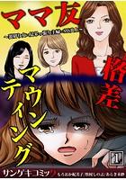 ママ友格差マウンティング〜裏切り女×見栄っ張り主婦×SNS炎上【合本版】