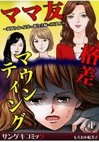 ママ友格差マウンティング〜裏切り女×見栄っ張り主婦×SNS炎上(単話)