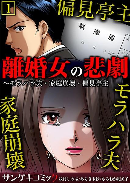 離婚女の悲劇〜モラハラ夫・家庭崩壊・偏見亭主【合本版】
